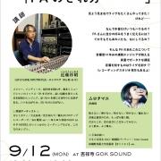 吉祥寺GOK SOUND×ムロタマユ共同企画「PAのされ方 -for musicians-」vol.01