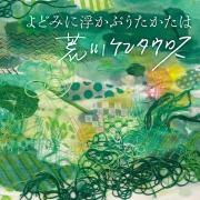 荒川ケンタウロス、1stフルアルバム「よどみに浮かぶうたかたは」