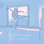 岩井俊二監督初の長編アニメーション映画「花とアリス殺人事件」のオリジナルサウンドトラック「fish in the pool / ヘクとパスカル」