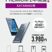 Windows 10 Mobile 対応スマホ「KATANA 02」