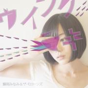 藤岡みなみ&ザ・モローンズ「ウインク・キラー」
