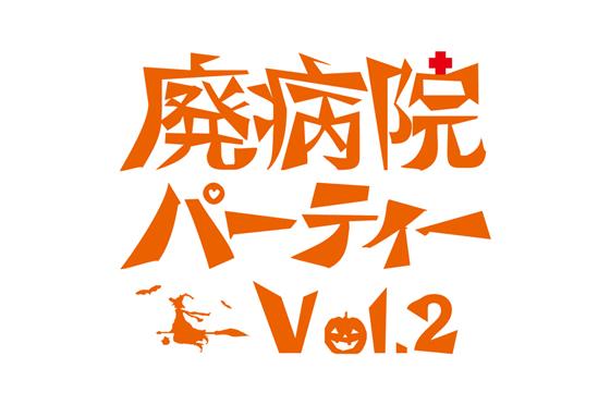 廃病院パーティー Vol.2