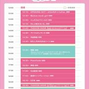 アイドル×ファッション×原宿「iCON DOLL LOUNGE」1/30(土)より2日間に渡り開催!