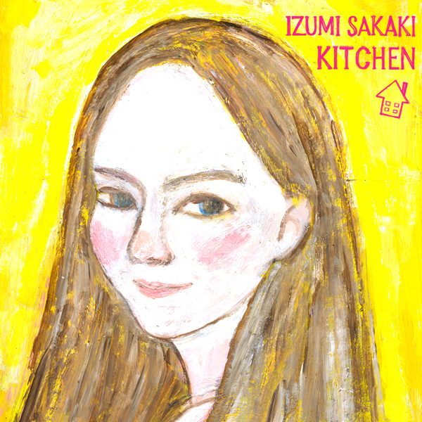 榊いずみ、新曲「キッチン」