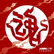 JABBERLOOP、5thアルバム「魂」
