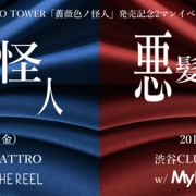 LACCO TOWER「薔薇色ノ怪人」発売記念2マンイベント