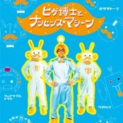 明和電機、メカニカルミュージカル「ヒゲ博士とナンセンス★マシーン」
