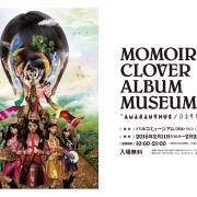 MOMOIRO CLOVER Z ALBUM MUSEUM「AMARANTHUS / 白金の夜明け」