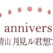青山 月見ル君想フ、10周年イベント10月より開催
