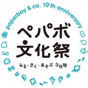 ペパボ文化祭 〜みる・きく・あそぶ3日間〜