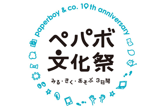 ペパボ文化祭〜みる・きく・あそぶ3日間〜