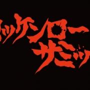ロッケンロー★サミット2014〜渋谷死闘編〜