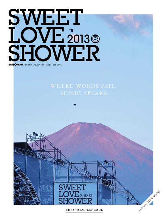 EYESCREAM増刊 SWEET LOVE SHOWER 2013