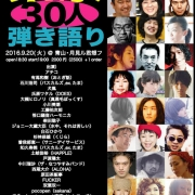 9/20(火)開催「東京30人弾き語り2016」