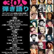 東京30人弾き語り2017
