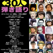 東京30人弾き語り 2014